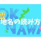 ナビに入れる前の読み検索の手間を解決!沖縄県の全地名の読み方
