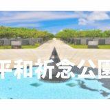 【沖縄南部】平和祈念公園で学んで遊ぶ!