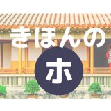 食文化・歴史的背景によるものまで!沖縄のマメ知識情報