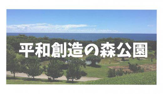 【沖縄南部の公園】広場が広い平和創造の森公園!水遊びも楽しめた
