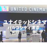 パルコシティ沖縄の映画館「ユナイテッドシネマ」がすごい!スクリーンの種類を解説