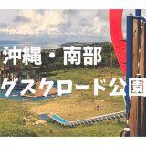 沖縄南部・グスクロード公園は広場と遊具が充実!海も見れてヤギもいたよ