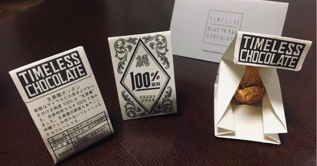 タイムレスチョコレート 商品 純黒糖ボンボン