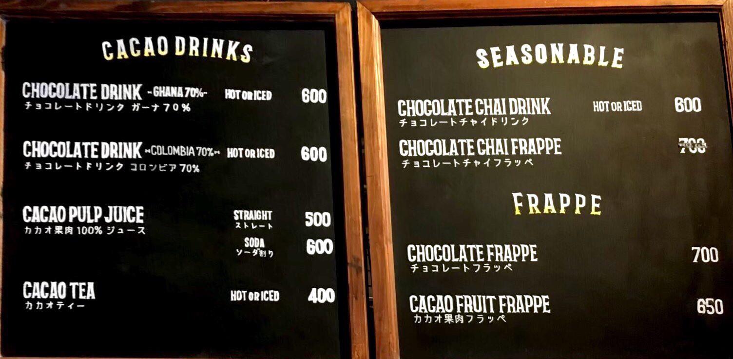 タイムレスチョコレート メニュー